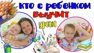 Веселое видео для детей! Кто поможет ребенку сделать уроки ./ Настя и Ксюша/ Помоги ребенку/