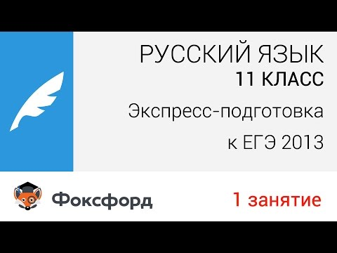 Егэ Русский Язык Подготовка 2013 Учебник