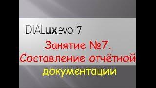Dialux EVO. Урок №7. Составление отчётной документации