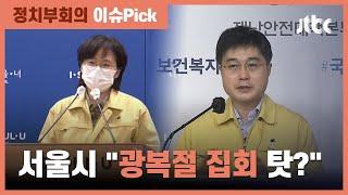 """서울시 """"광복절 집회가 원인""""…방역당국 """"연관성 없어"""" / JTBC 정치부회의"""