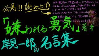 「嫌われる勇気」「幸せになる勇気」の著者、岸見一郎氏の名言を集めま...