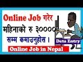 online job in nepal data entry article writing amp many more