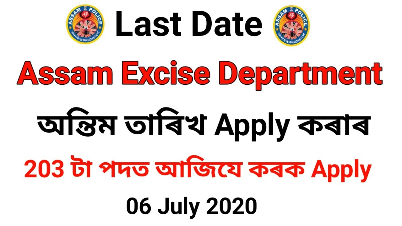 Last Date Assam Police Excise Department Recruitment 2020 of 203 Posts // Career Assam