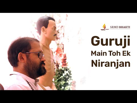 Guruji Main Toh Ek Niranjan | Devotional Bhajans