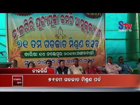 Nilagiri celebrate merger of princely states
