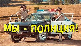 Мы В Роли Полиции! [Bmirussian]