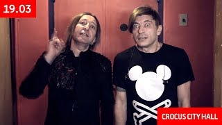 Би-2 & Квартет И – Письма и песни – 19/03 в Москве!