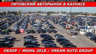 Литовский авторынок в Каунасе. Обзор / июнь 2018 / Dream Auto Group