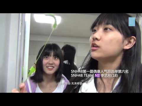 SNH首部纪录片《少女的巴别塔》| 最初のドキュメンタリー 女の子バベル