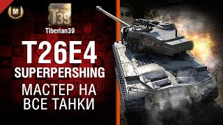 Мастер на все танки №111: T26E4 SuperPershing - от Tiberian39 [World of Tanks]