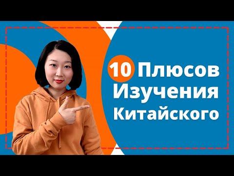 10 плюсов изучения китайского языка