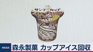 森永製菓 カップアイス回収