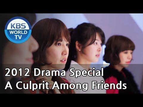 A culprit among friends | 친구 중에 범인이 있다 (Drama Special / 2014.09.12)
