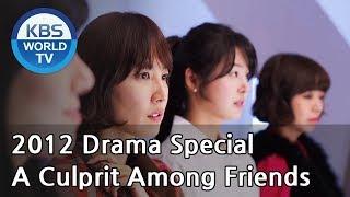 A Culprit Among Friends | 친구 중에 범인이 있다 [2012 Drama  Special / ENG / 2012.10.21]