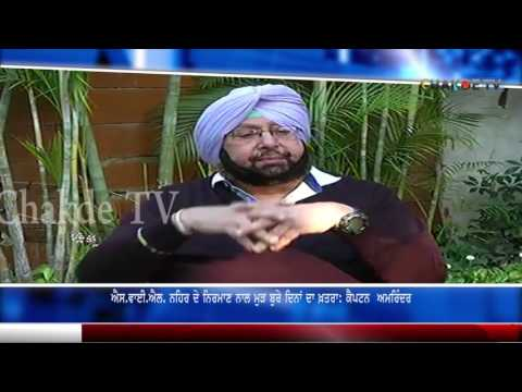 SYL completion could pose serious law and order challenge, warns Capt Amarinder