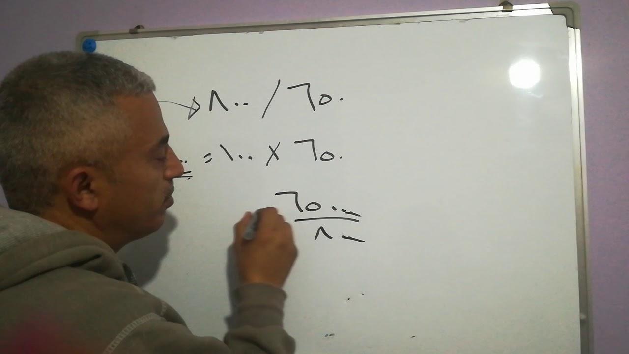 طريقة حساب المعدل الفصلي من 100