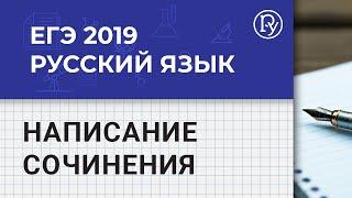 Подготовка учащихся к ЕГЭ-2019 по русскому языку: написание сочинения