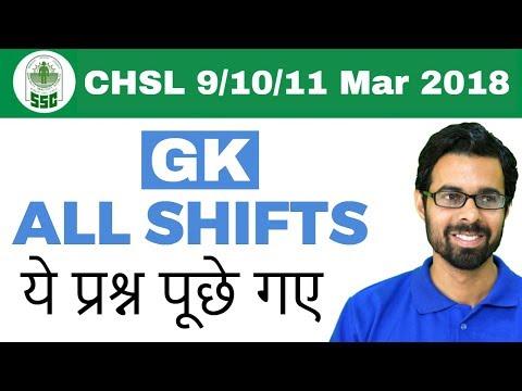 SSC CHSL GK Analysis | 9th/10th/11th  Mar 2018 | All SHIFTS I Day 06