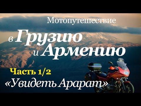знакомства грузия армения