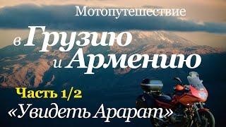 Мотопутешествие в Грузию и Армению, часть 1/2