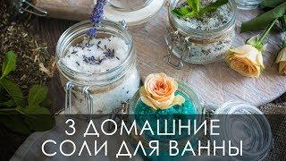 3 домашние соли для ванн [Настоящая Женщина]