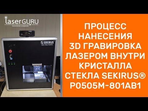 👍 Процесс нанесения 3d гравировка лазером внутри кристалла стекла SEKIRUS P0505M-801AB1