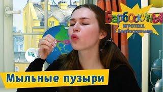 Игротека с Барбоскиными - Мыльные пузыри