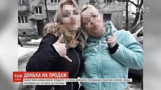 Львів'янка намагалася продати у сексуальне рабство свою 17-річну доньку