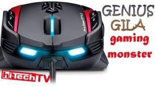 Genius Gila - мышь игровая монстровидная (Первая распаковка, Unpacked)