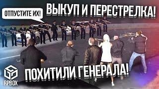 УГАР! Я С БРИГАДОЙ ПОХИТИЛ ГЕНЕРАЛА И ПОЛКОВНИКА! ВЫКУП И ПЕРЕСТРЕЛКА! (RPBox)
