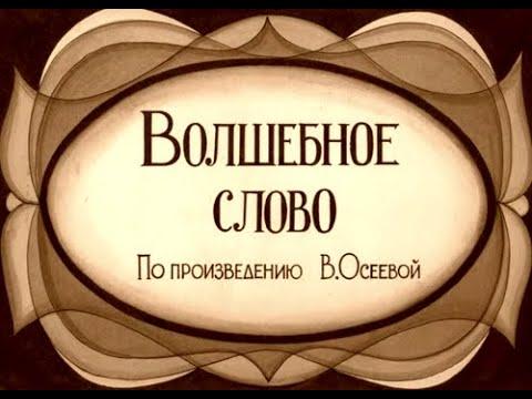Волшебное слово (читает Н. Литвинов)