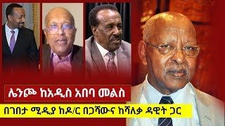 What's Next for Ethiopia? -  Lencho Leta | Major Dawit Woldegiorgis | Dr Getachew Begashaw - Part 1
