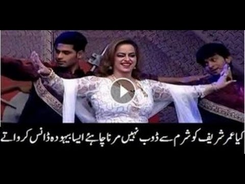 Umer Sharif Shows Shamefull Dance By Lady