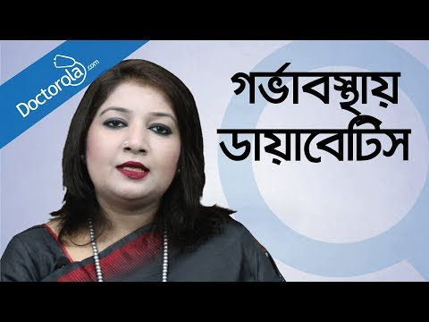 Pregnancy Tips And Advice-Diabetes In Pregnant Women-Pregnancy Problems Solutions Health Tips Bangla