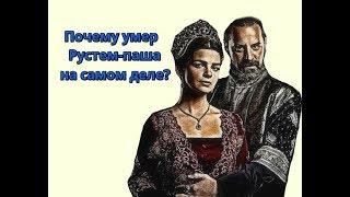 Почему умер Рустем-паша на самом деле?
