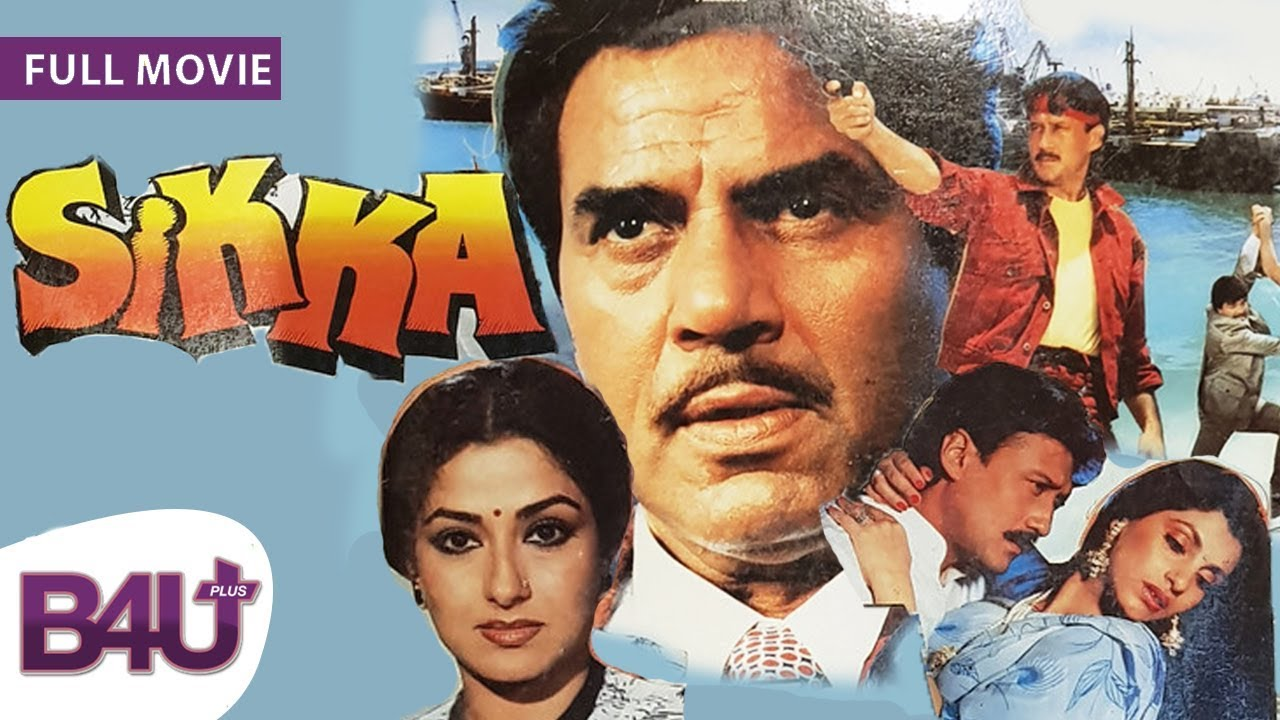 Sikka (1989) - Full Hindi Movie | Jackie Shroff, Dharmendra, Dimple Kapadia