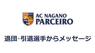 AC長野パルセイロ 2019シーズン退団・引退選手からのメッセージ