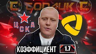 Фото ЦСКА - Северсталь / КХЛ / прогноз и ставка на хоккей