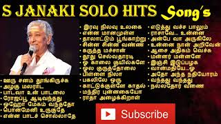 Janaki Solo Songs   S.Janaki Hits   Janaki Melody Songs   Janaki Own Voice   Janaki 80s 90s Songs