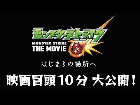 映画冒頭10分大公開!「モンスターストライク THE MOVIE はじまりの場所へ」【モンストアニメ公式】