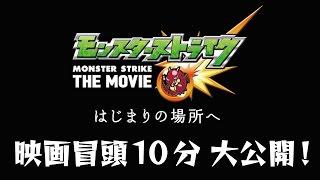 映画冒頭10分大公開!「モンスターストライク THE MOVIE はじまりの場所へ」【モンストアニメ公式】 thumbnail