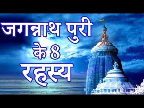 जगन्नाथ पुरी मंदिर के आश्चर्य में डाल देने वाले रहस्य # Amazing Fact of Jagannath Prui Tempil