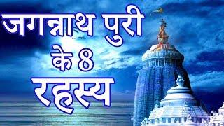 Amazing Fact of Jagannath Prui Tempil