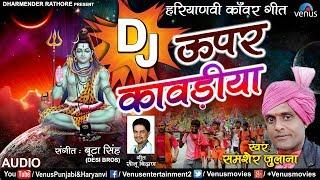 Haryanvi Superhit Kanwar Geet 2018   Dj Upper Kanwadiya   डी.जे ऊपर कांवड़िया   Shamsher Julana