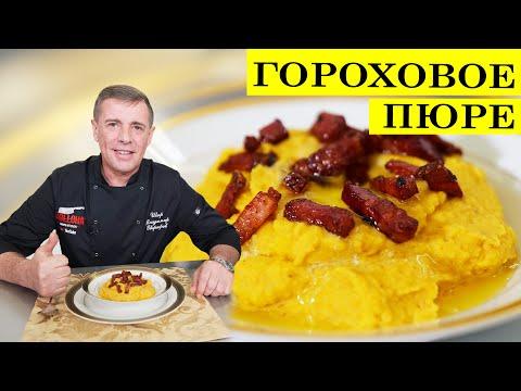 Гороховое пюре с беконом | Вкусная гороховая каша | 4K.