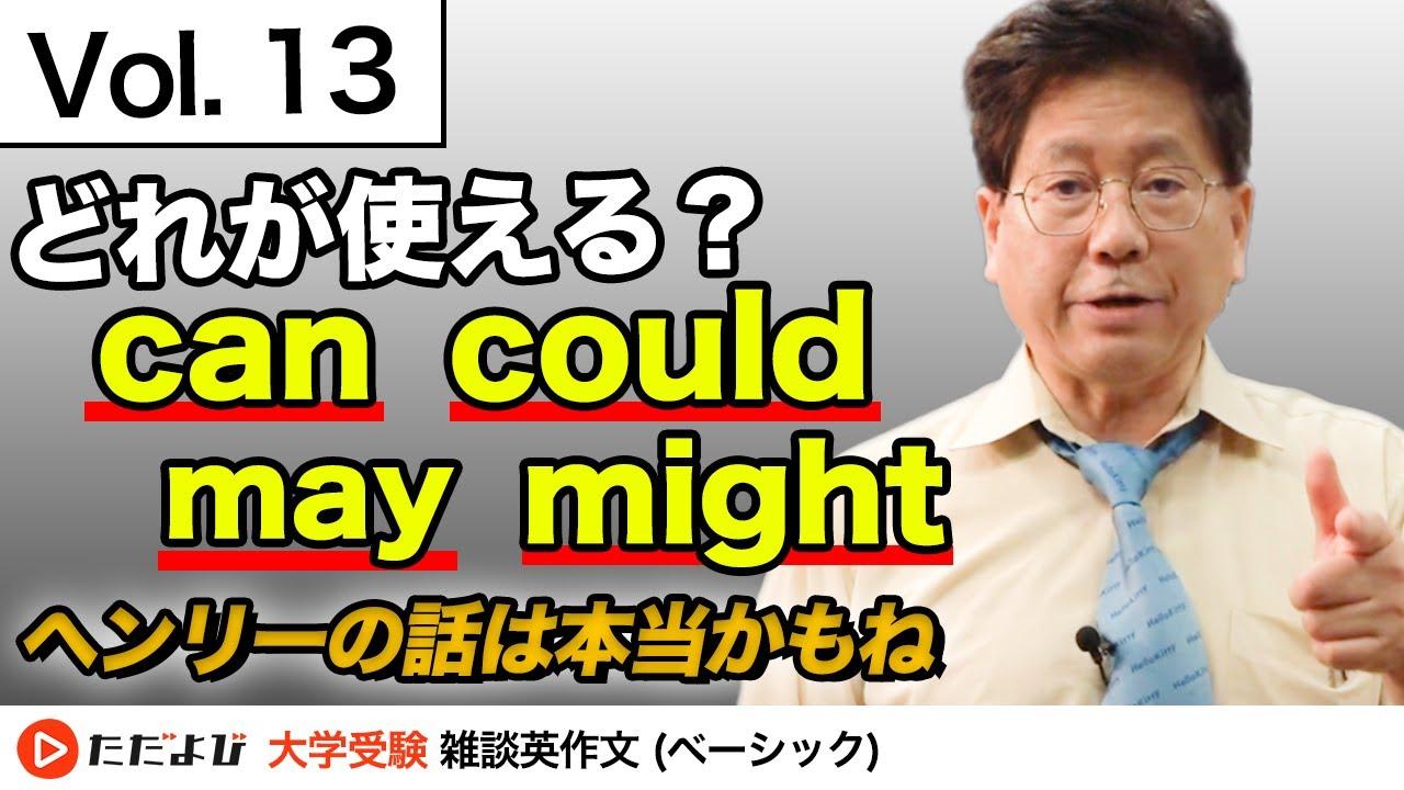 【英語】ケンは帰って来る予定?つもり?【Vol.13】