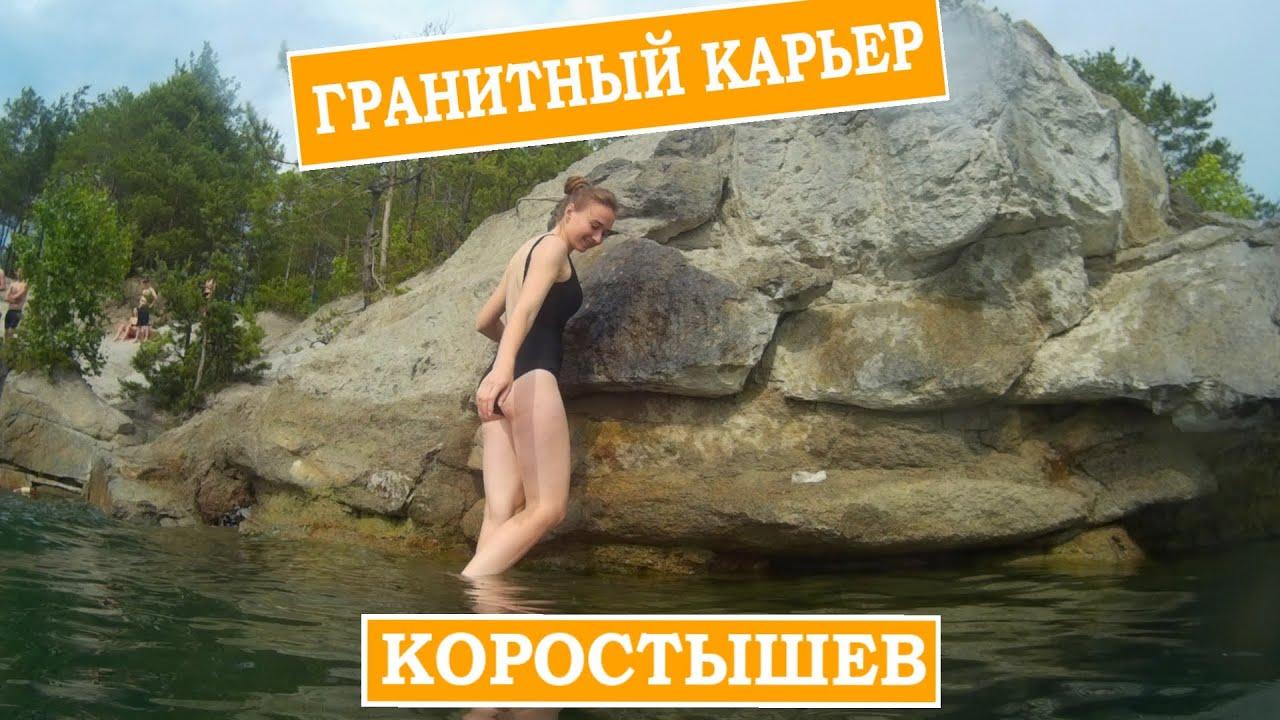 Коростышевский гранитный карьер и чистая прозрачная вода