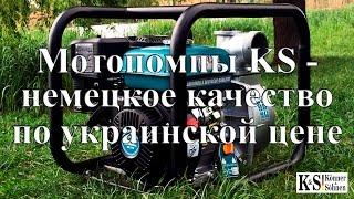 Мотопомпы Konner&Sohnen (для чистой и грязной воды): KS 50, KS 50 HP, KS 100, KS 80, KS 80 TW