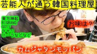 【食レポ】芸能人が通う韓国料理屋は本当に美味しいのか食べてみたらまさかの結果が!【モッパン】