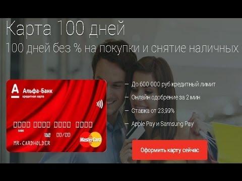 Как подать заявку на кредитную карту во все банки